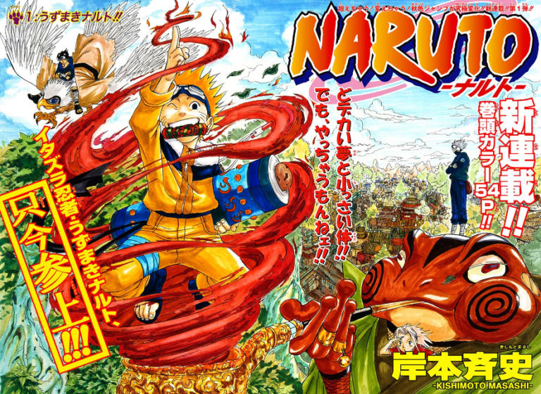 Naruto Chapter 1 Cover Image