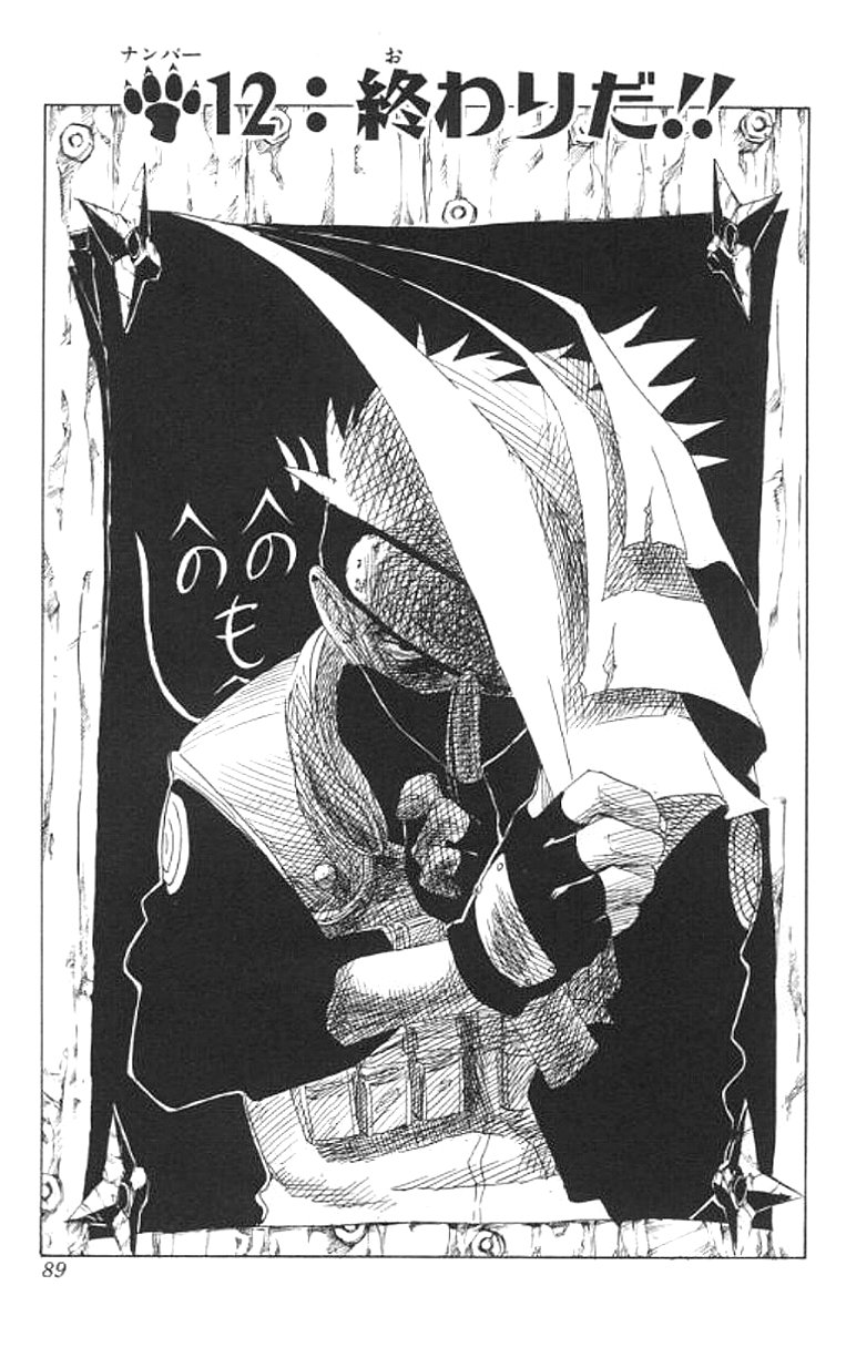 Naruto Chapter 12 Cover Image