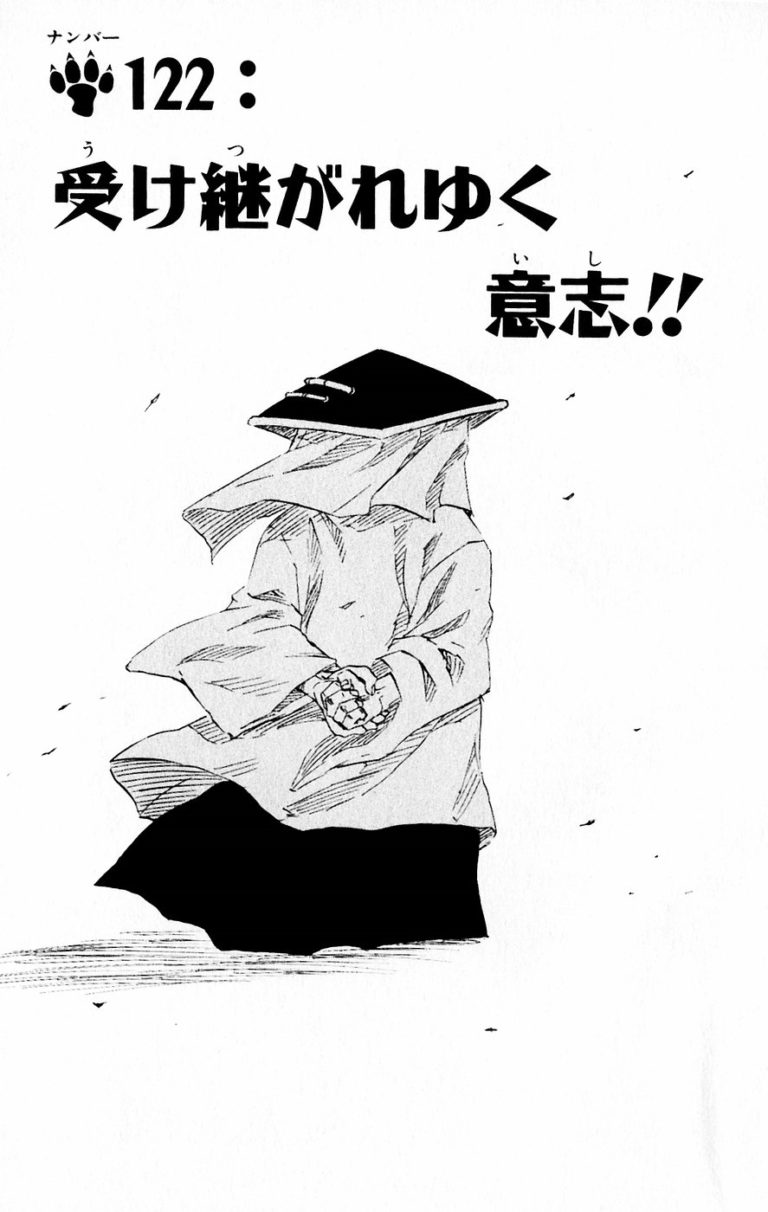Naruto Chapter 122 Cover Image