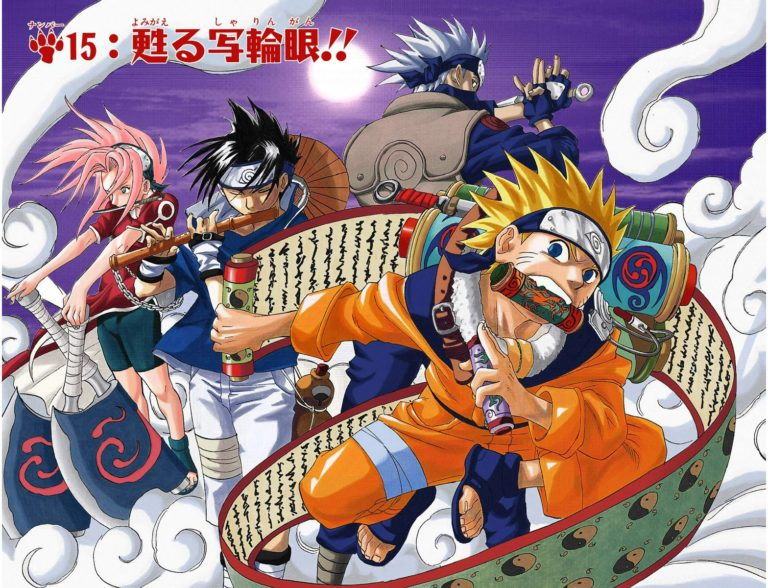 Naruto Chapter 15 Cover Image