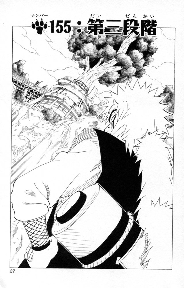 Naruto Chapter 155 Cover Image