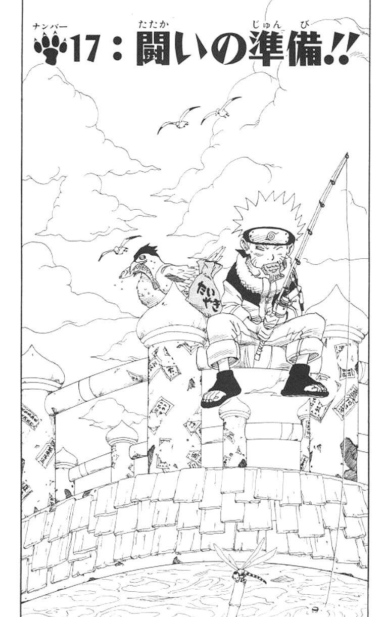 Naruto Chapter 17 Cover Image