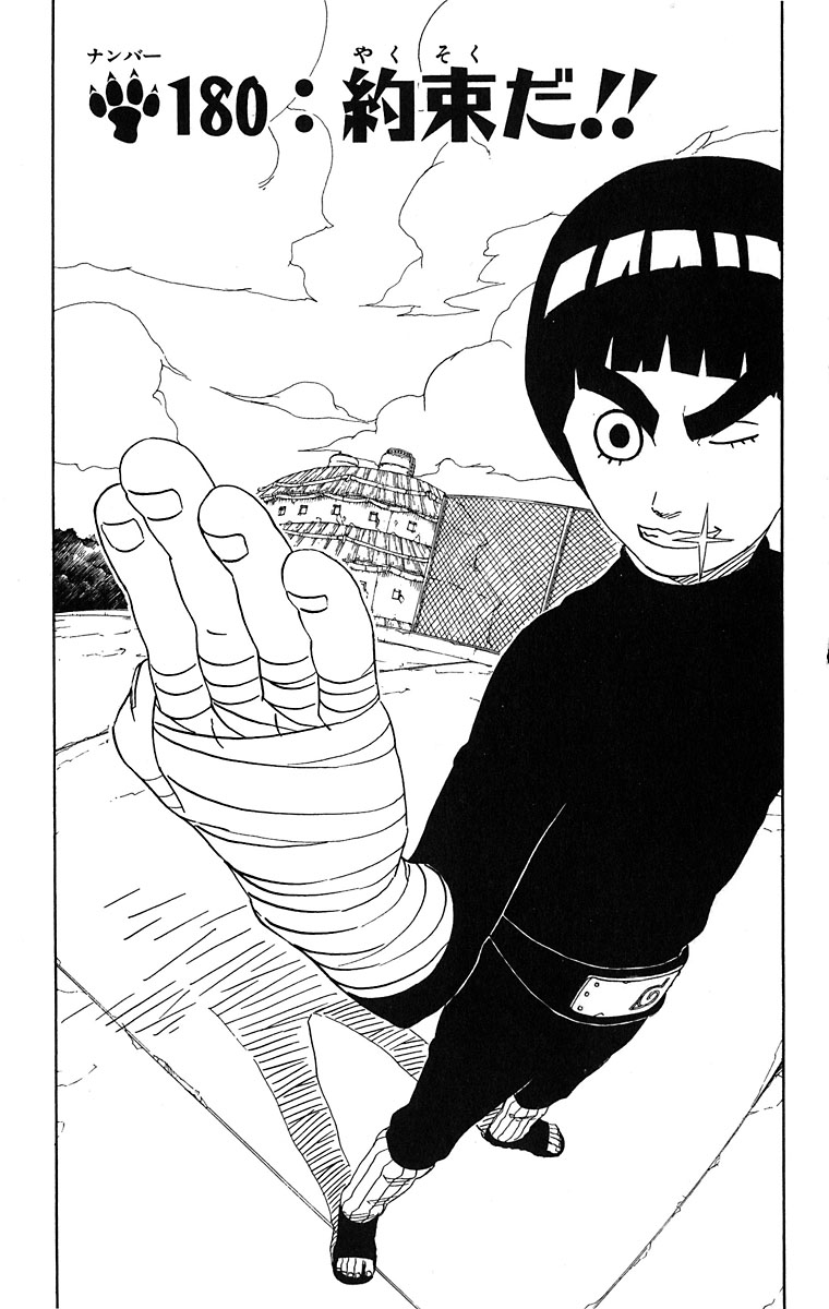 Naruto Chapter 180 Cover Image