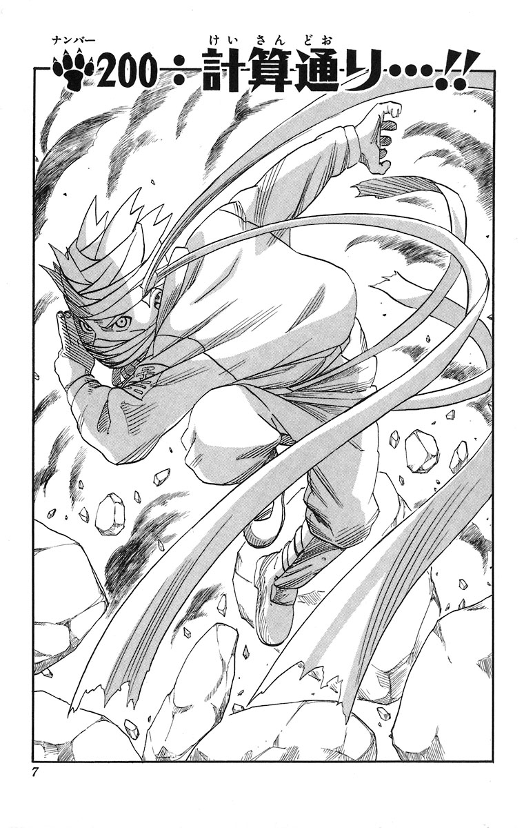 Naruto Chapter 200 Cover Image