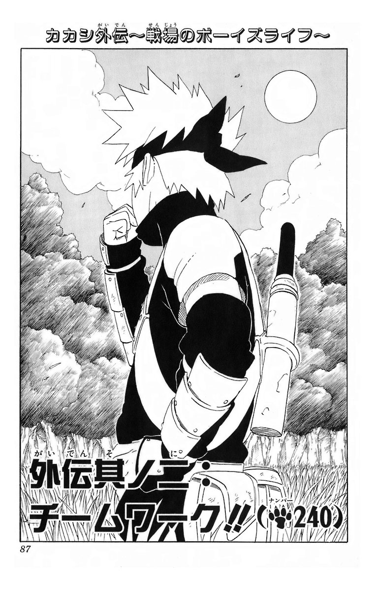 Naruto Chapter 240 Cover Image