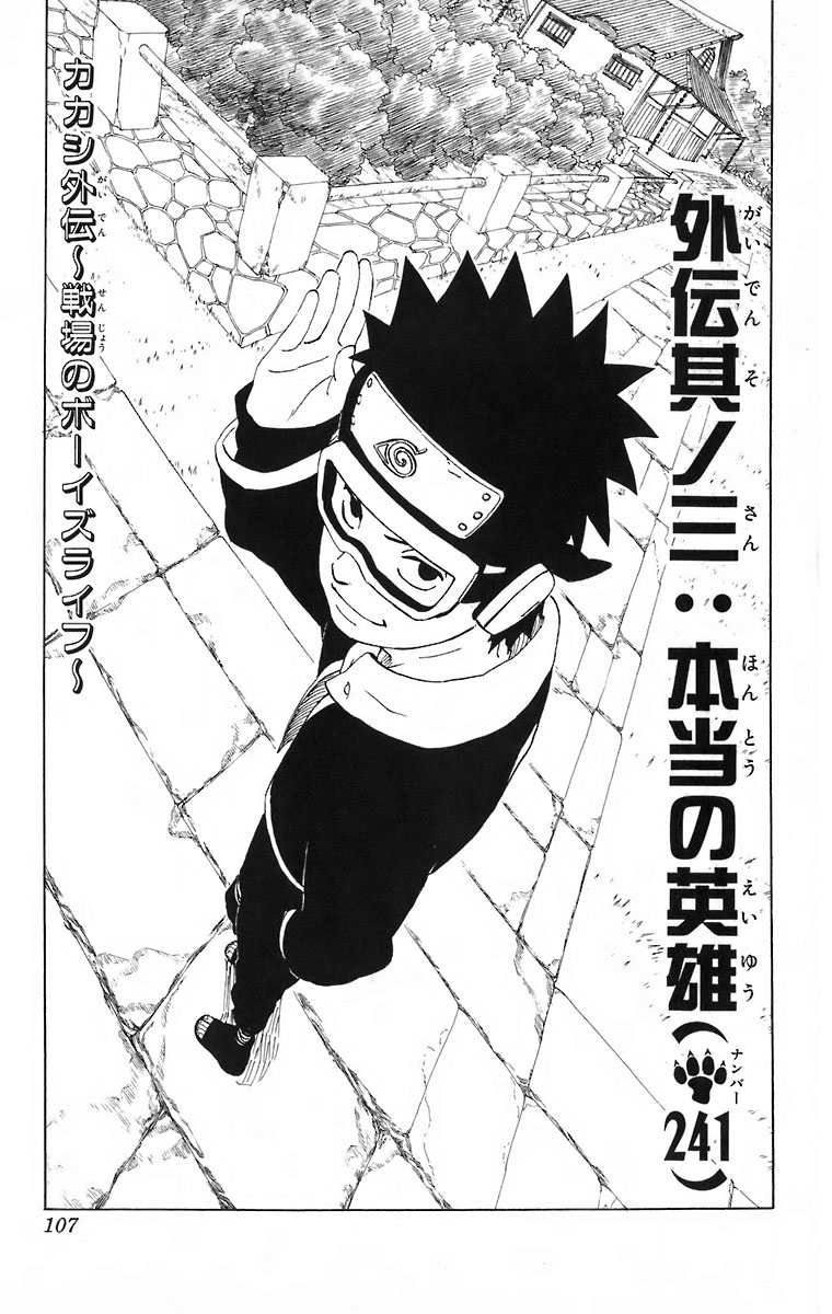 Naruto Chapter 241 Cover Image