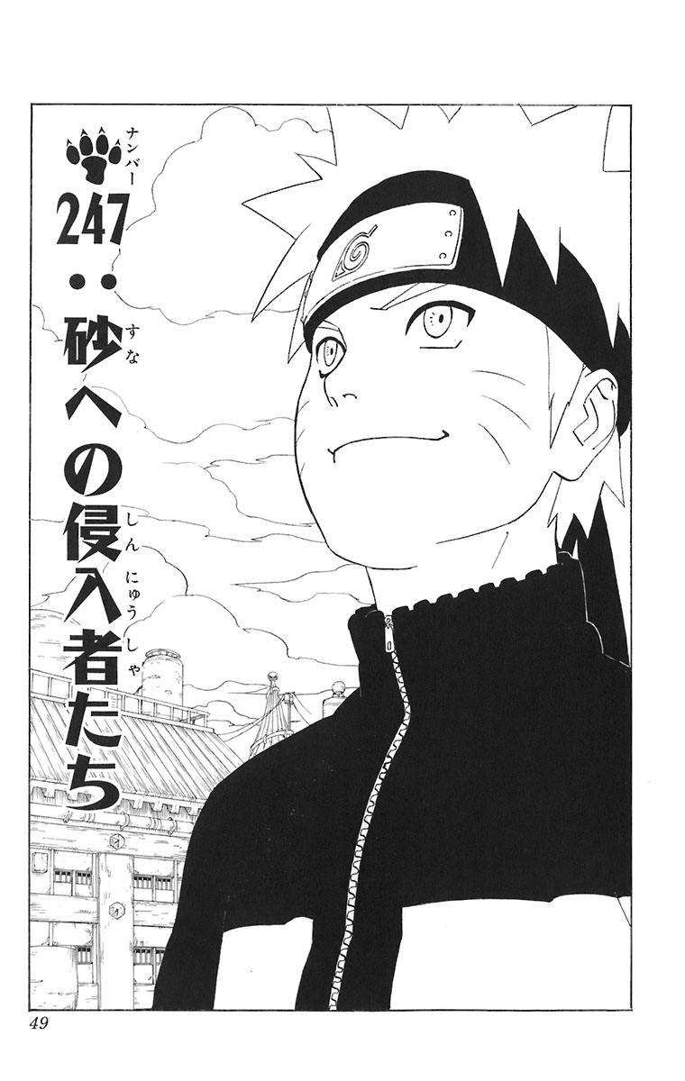 Naruto Chapter 247 Cover Image