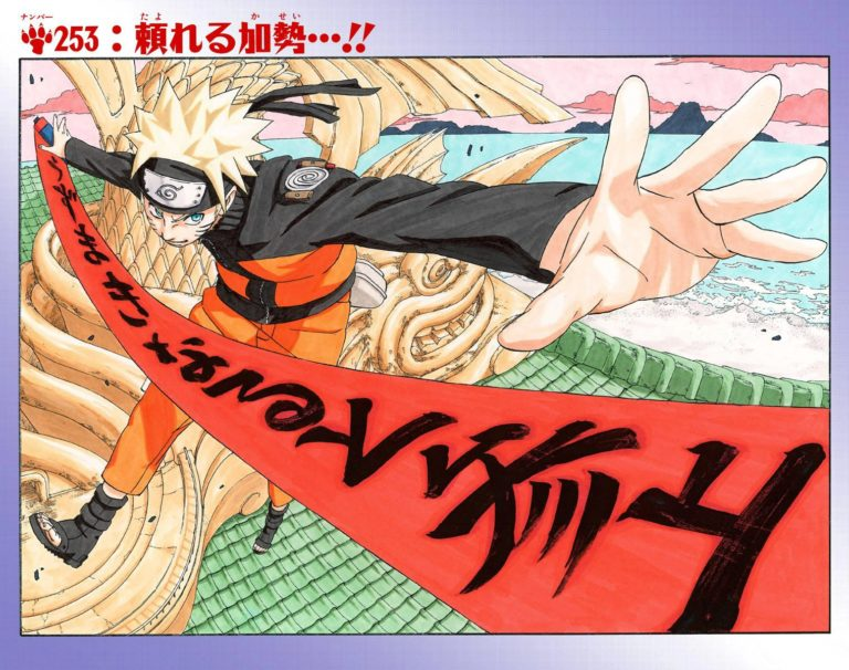 Naruto Chapter 253 Cover Image