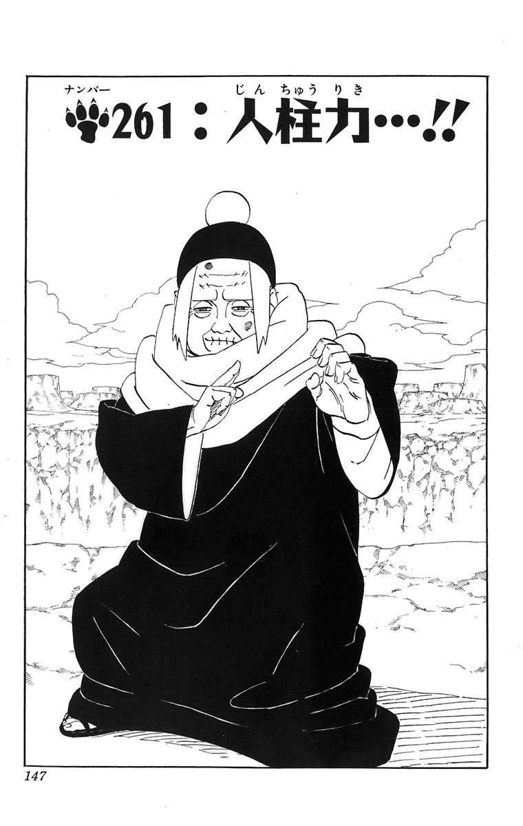 Naruto Chapter 261 Cover Image