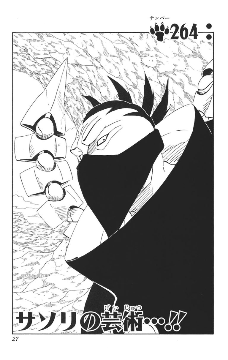 Naruto Chapter 264 Cover Image