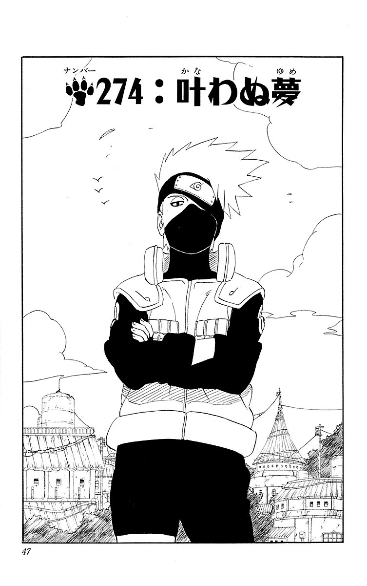 Naruto Chapter 274 Cover Image