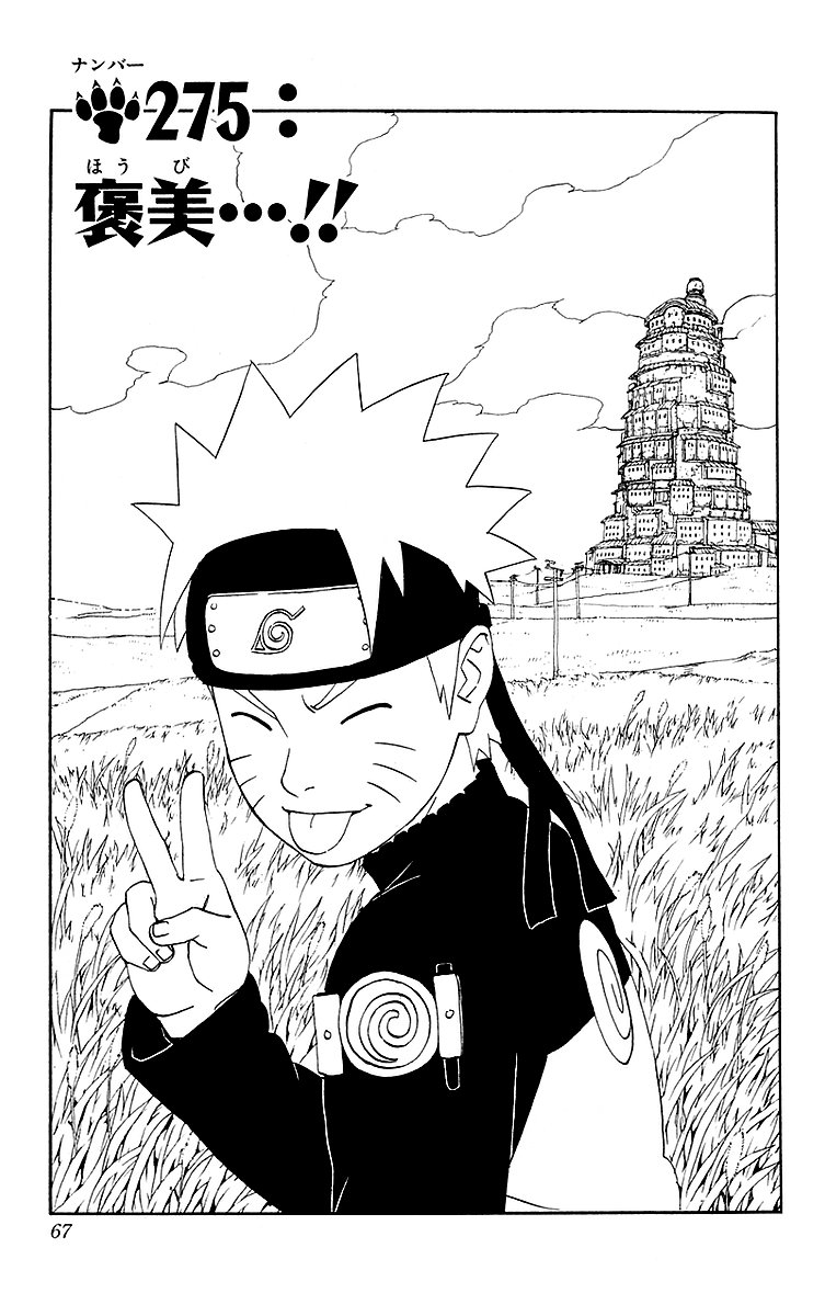 Naruto Chapter 275 Cover Image