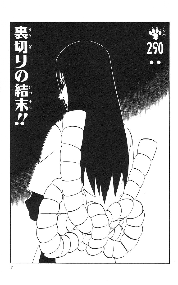 Naruto Chapter 290 Cover Image