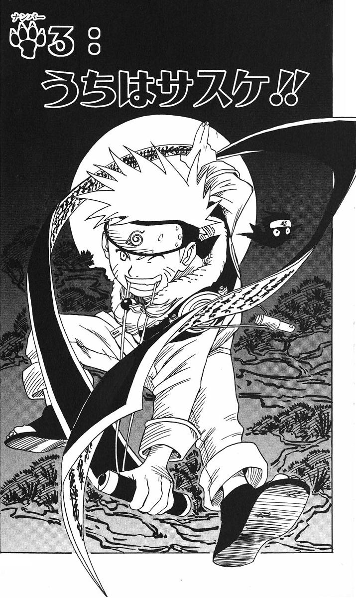 Naruto Chapter 3 Cover Image