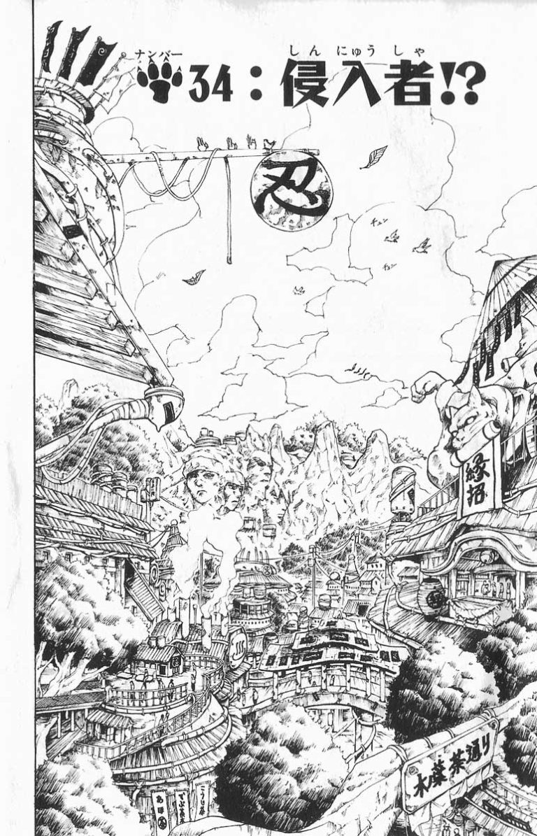 Naruto Chapter 34 Cover Image