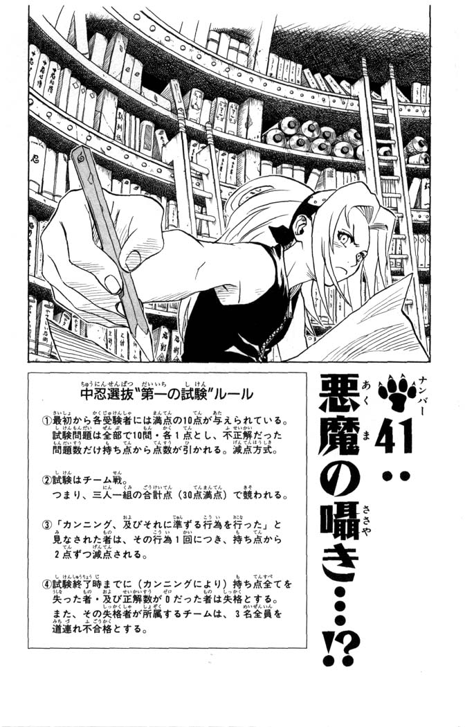 Naruto Chapter 41 Cover Image