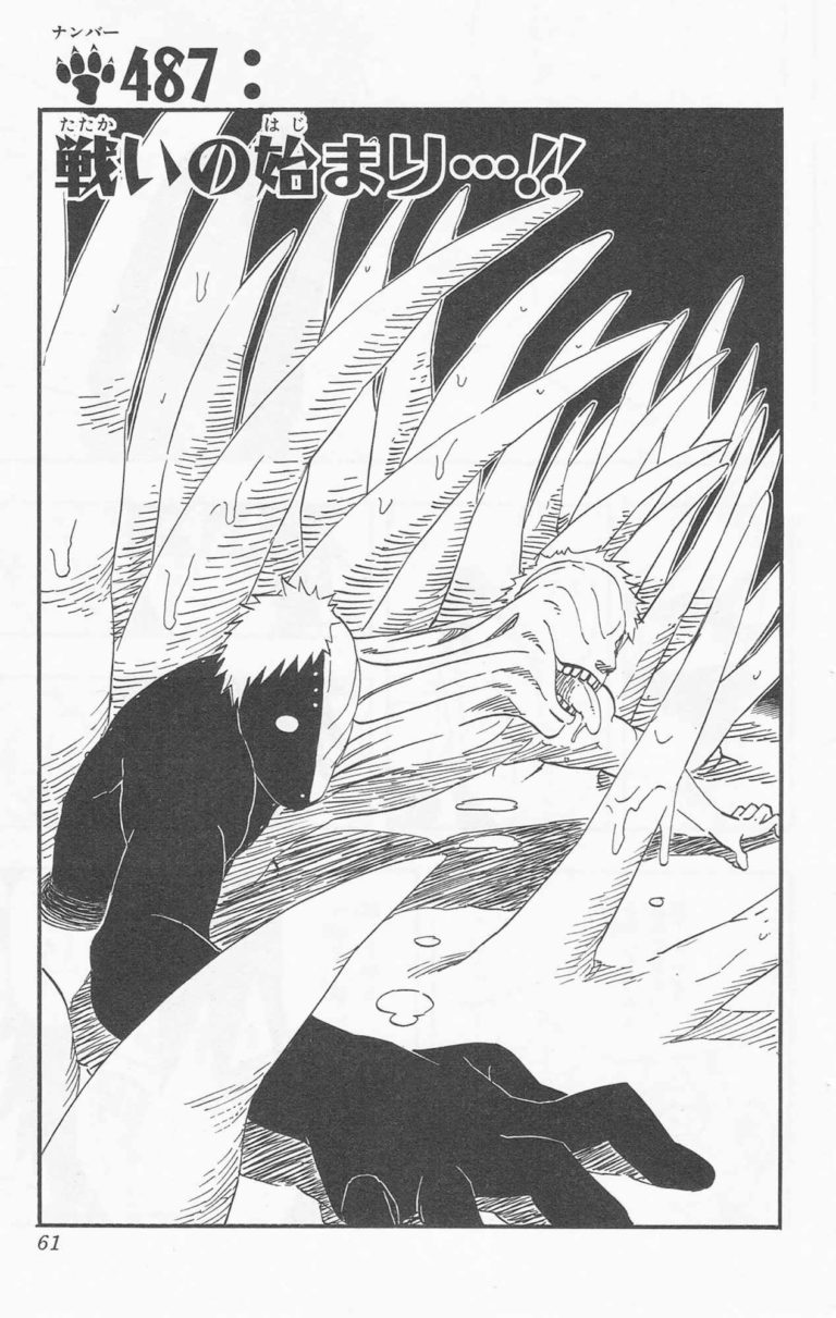 Naruto Chapter 487 Cover Image