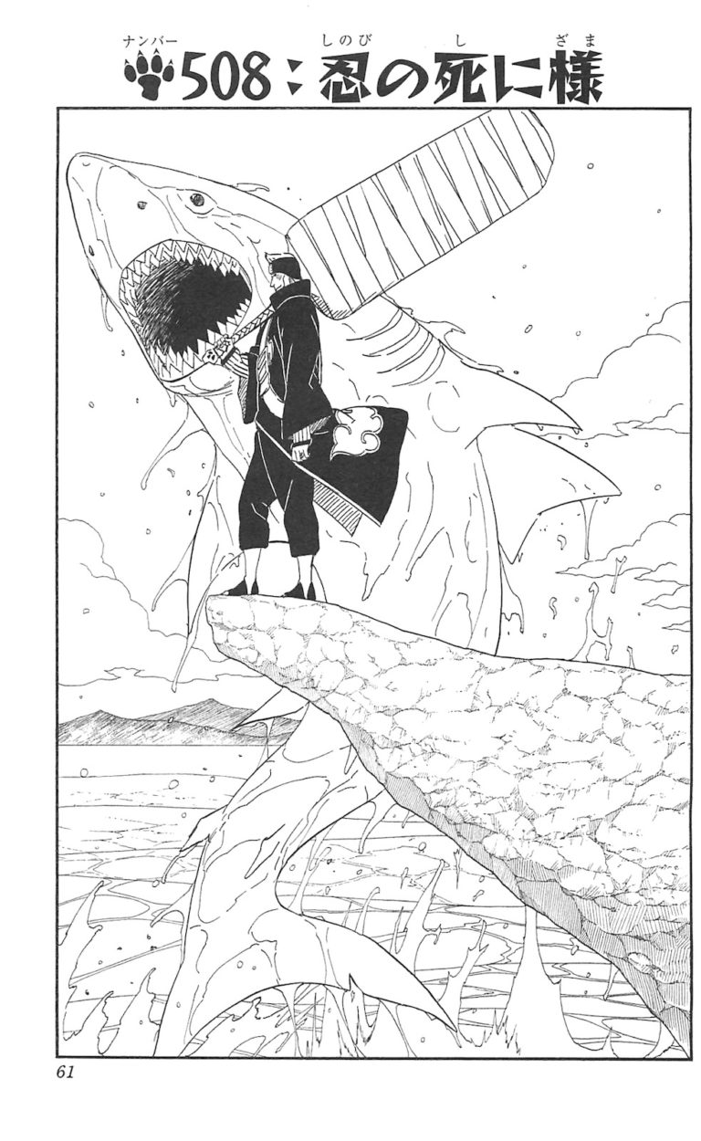 Naruto Chapter 508 Cover Image