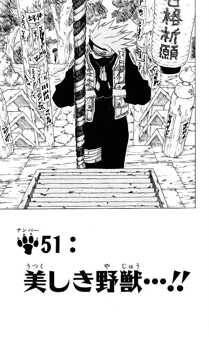 Naruto Chapter 51 Cover Image