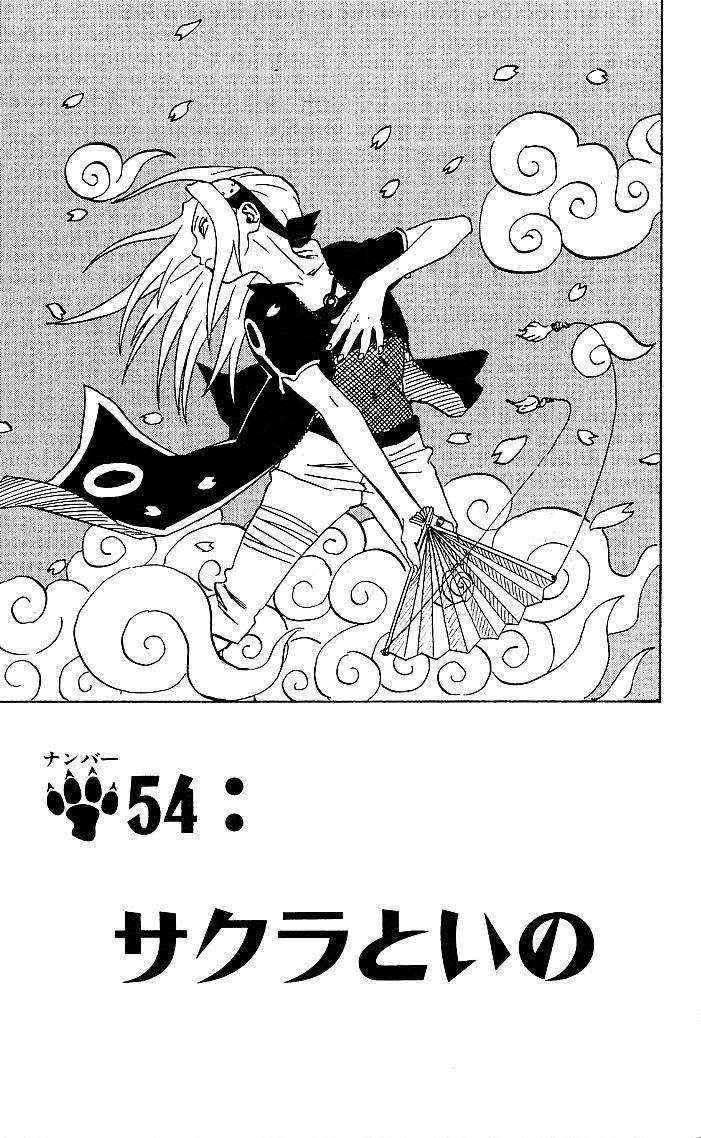 Naruto Chapter 54 Cover Image