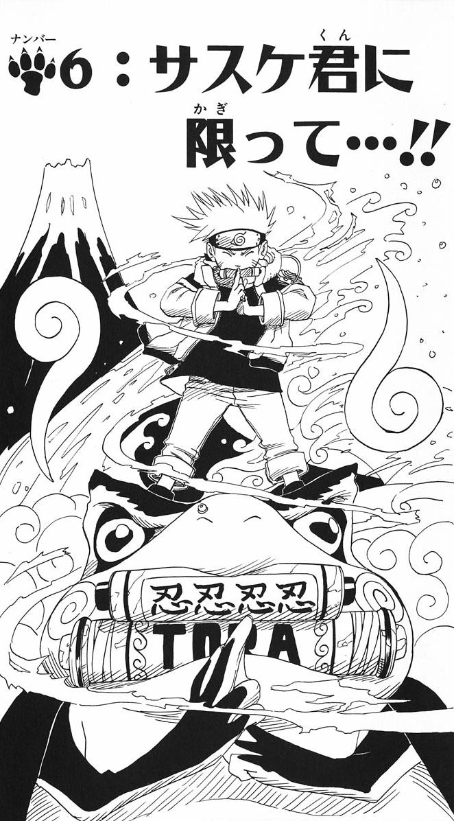 Naruto Chapter 6 Cover Image