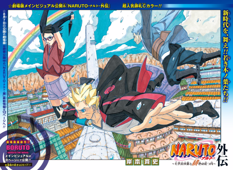 Naruto Chapter 700+7 Cover Image