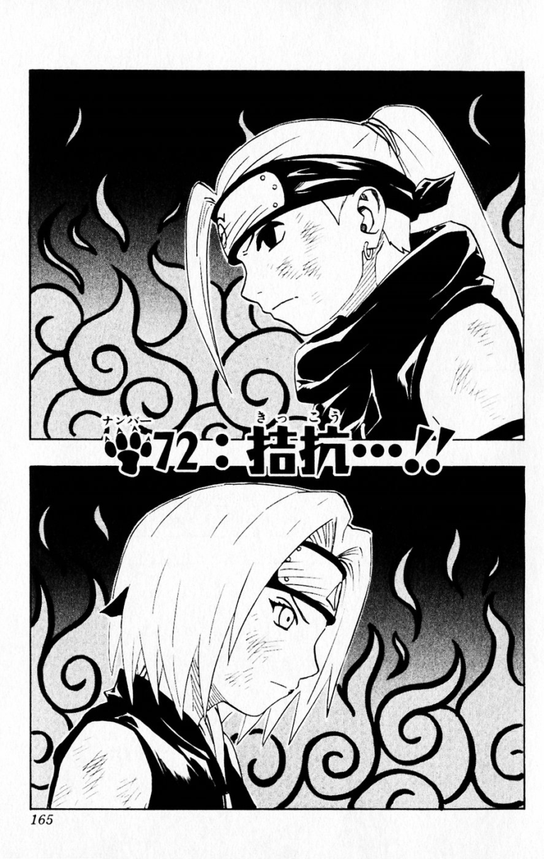 Naruto Chapter 72 Cover Image