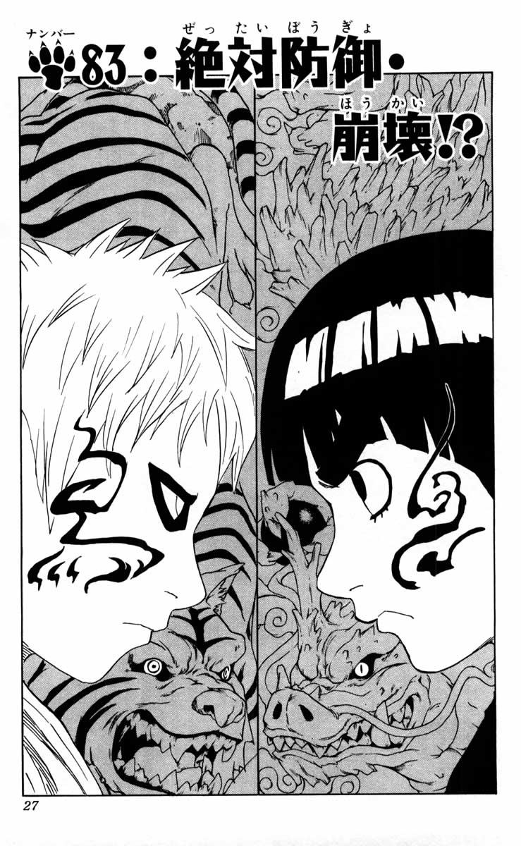 Naruto Chapter 83 Cover Image